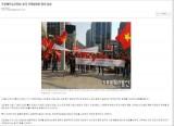 Hàn Quốc đưa tin về cuộc biểu tình phản đối Trung Quốc của người Việt