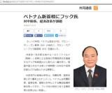 Báo chí Nhật Bản: Tân Thủ tướng Nguyễn Xuân Phúc sẽ cải cách kinh tế