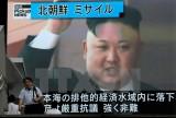Triều Tiên: Thử thành công công nghệ đưa đầu đạn trở lại khí quyển