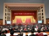 Trung Quốc tăng cường bảo đảm cải thiện đời sống nhân dân