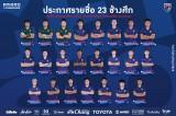 ĐT Thái Lan công bố danh sách 23 cầu thủ tham dự trận gặp ĐT Việt Nam