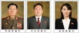 Em gái Chủ tịch Kim Jong-un được bầu làm ủy viên dự khuyết Bộ Chính trị