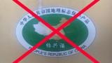 Doanh nghiệp cần cảnh giác với hàng nhập khẩu có hình ảnh vi phạm chủ quyền